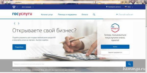 Регистрация ИП онлайн через Госуслуги