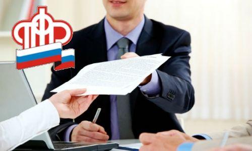 Регистрация ИП в качестве работодателя в ПФР