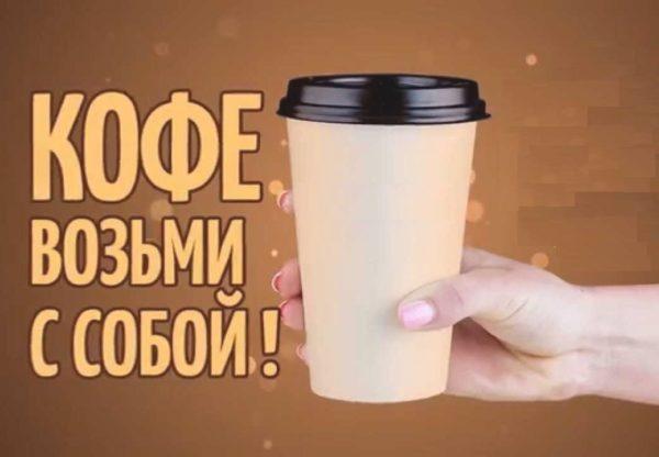 возьми кофе с собой