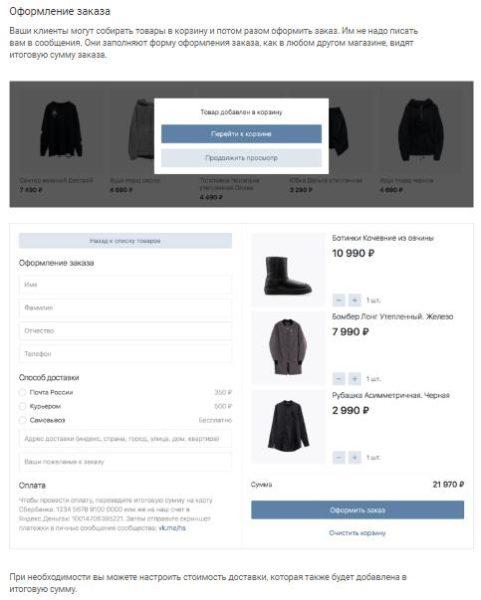 Приложение ВКонтакте Магазин товаров