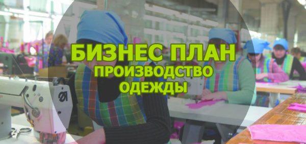 бизнес план производство одежды