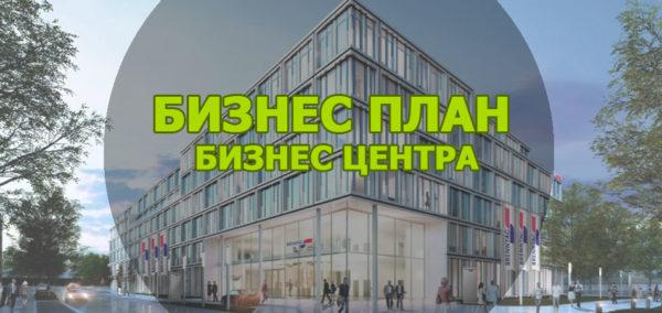 Бизнес-план открытия бизнес-центра