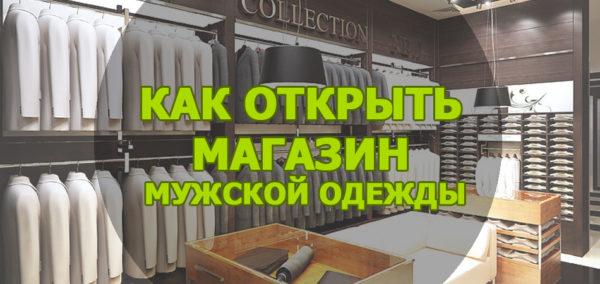 бутик мужской одежды
