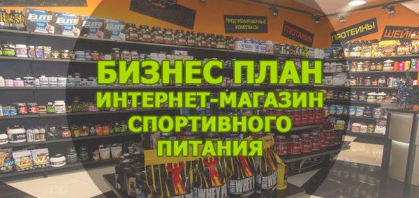 интернет магазин спортивного питания