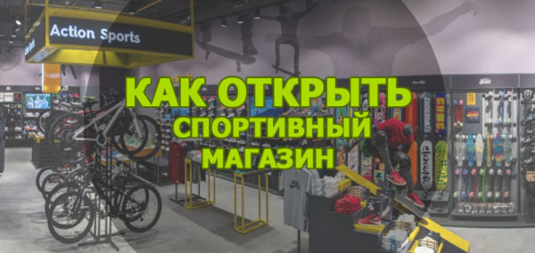 как открыть спортивный магазин