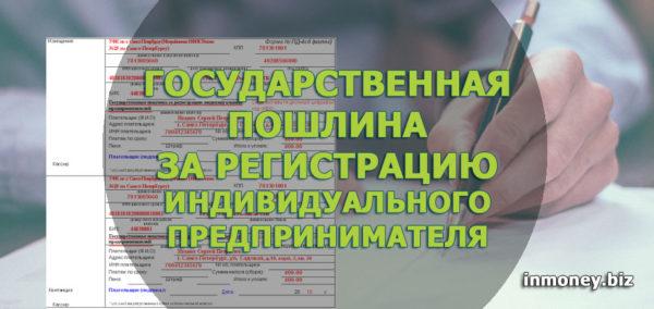 Государственная пошлина за регистрацию индивидуального предпринимателя